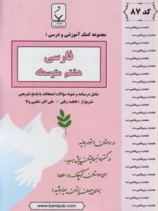 فارسی هشتم جزوه بنی هاشمی