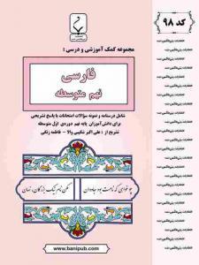 فارسی نهم جزوه بنی هاشمی