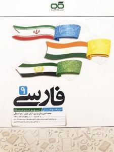 فارسی نهم تیزهوشان کاهه