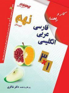 کار و راهنمای فارسی عربی انگلیسی نهم دبیرستان شاکری