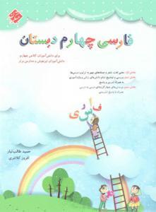 فارسی چهارم ابتدایی مبتکران حمید طالب تبار