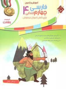 فارسی چهارم ابتدایی مبتکران رشادت