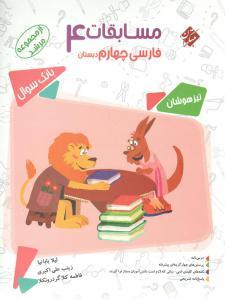 مسابقات فارسی چهارم مرشد مبتکران