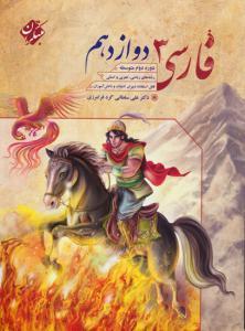 فارسی دوازدهم فرامرزی مبتکران