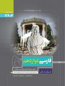 پرسمان فارسی دوازدهم گاج