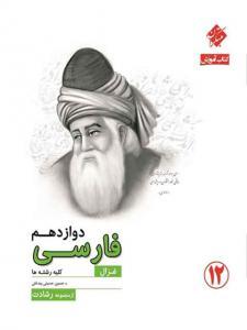 آموزش فارسی دوازدهم رشادت مبتکران
