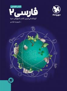 کتاب آموزش فضایی فارسی یازدهم مهروماه