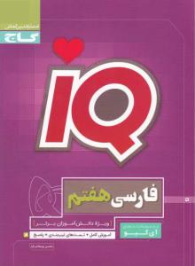 IQ فارسی هفتم گاج
