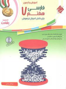 فارسی هفتم مبتکران رشادت