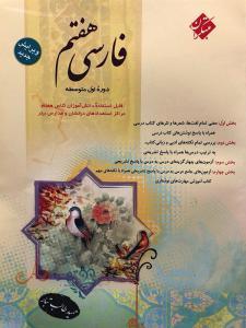 فارسی هفتم مبتکران حمید طالب تبار