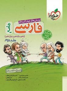 تست فارسی جامع جلد دوم خیلی سبز