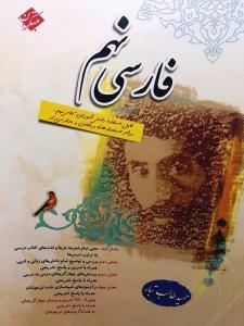 فارسی نهم مبتکران حمید طالب تبار