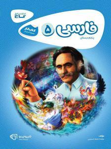 فارسی پنجم ابتدایی کارپوچینو گاج