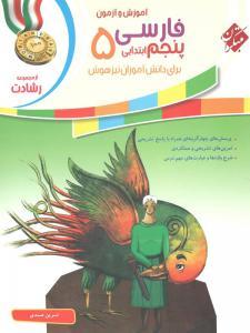 فارسی پنجم ابتدایی مبتکران رشادت