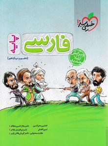 فارسی پایه دهم و یازدهم خیلی سبز