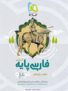 فارسی پایه کنکور میکرو گاج