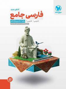 فارسی جامع کنکور جلد اول مهروماه