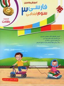 فارسی سوم ابتدائی مبتکران رشادت