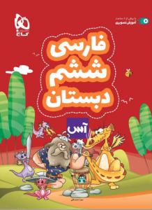 فارسی ششم دبستان آس گاج