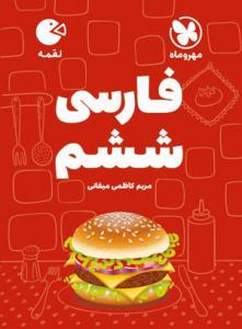فارسی ششم دبستان لقمه مهروماه