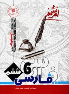 فارسی ششم دبستان تیزهوشان اندیشمند