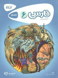 فارسی ششم دبستان کارپوچینو گاج