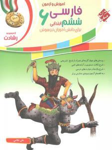 فارسی ششم ابتدایی مبتکران رشادت
