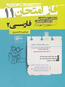 فارسی یازدهم فاز امتحان