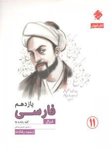 فارسی یازدهم غزال رشادت مبتکران
