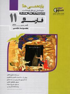 فارسی یازدهم مشاوران
