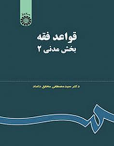 کتاب قواعد فقه بخش مدنی 2 دکتر سید مصطفی محقق داماد انتشارات سمت