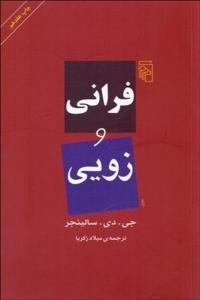 فرانی و زویی نویسنده جی. دی. سالینجر مترجم میلاد زکریا
