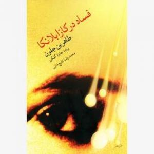 فساد در کازابلانکا اثر طاهر بن جلون مترجم محمدرضا قلیچ خانی
