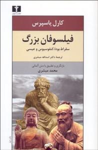 فیلسوفان بزرگ نویسنده کارل یاسپرس مترجم اسدالله مبشری و محمد مبشری
