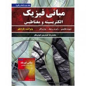 مبانی فیزیک هالیدی جلد دوم ترجمه محمدرضا خوشبین خوش نظر