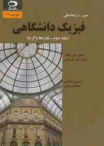 فیزیک دانشگاهی جلد دوم شاره ها و گرما سیرز زیمانسکی حسین صالحی