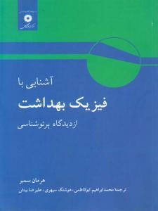 آشنایی یا فیزیک بهداشت از دیدگاه پرتوشناسی هرمان سمبر ترجمه ابوکاظمی