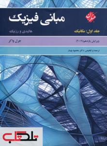 مبانی فیزیک هالیدی جلد اول ویرایش یازدهم مبتکران