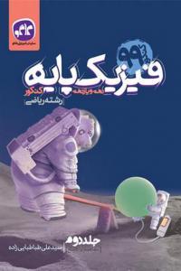 مفاهیم و پاسخ فیزیک پایه دهم و یازدهم ریاضی جلد دوم کاگو