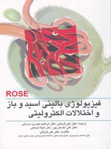 فيزيولوژی بالينی اسيد و باز و اختلالات الکتروليتی رز ارجمند