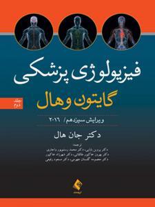 فیزیولوژی پزشکی گایتون و هال جلد دوم ارجمند