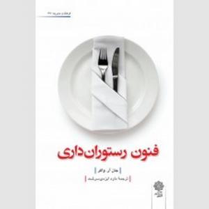 فنون رستوران داری نویسنده جان آر. واکر مترجم داود ایزدی سرشت