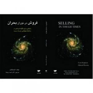 فروش در دوران بحران نویسنده تام هاپکینز مترجم احمد روستا