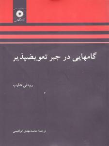 گامهایی در جبر تعویضپذیر محمد مهدی ابراهیمی