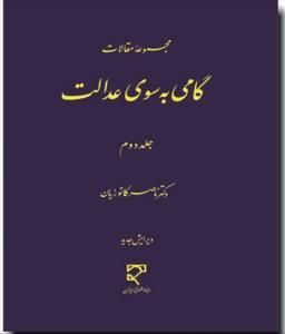 مجموعه مقالات گامی به سوی عدالت جلد دوم نویسنده ناصر کاتوزیان