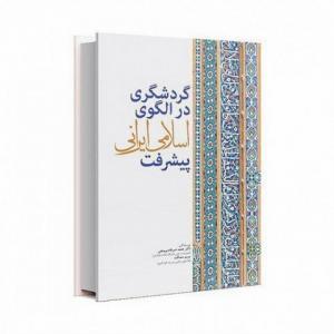 گردشگری در الگوی اسلامی ایرانی پیشرفت نویسنده حمید ضرغام بروجنی و مریم صداقت