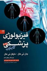 فیزیولوژی پزشکی گایتون 2021 جلد اول ترجمه دکتر احمدرضا نیاورانی