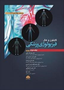 فیزیولوژی پزشکی گایتون جلد دوم ترجمه علی پور متعبد