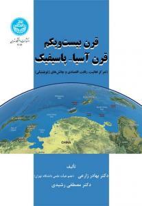 قرن بیست و یکم قرن آسیا پاسیفیک نویسنده بهادر زارعی و مصطفی رشیدی