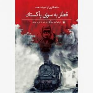 قطار به سوی پاکستان اثر خوشوانت سینگ مترجم نوذر نیازی